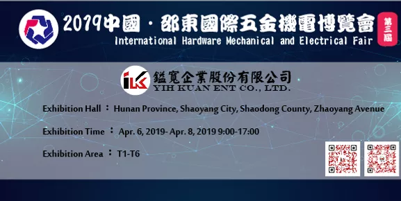 Shao Dong International Hardware Mechanical And Electrical Fair 03/14/2019