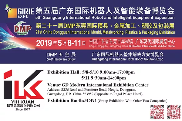 DMP 21st China Dongguan International Mould, Metalworking, Plastics & Packaging Exhibition 2019